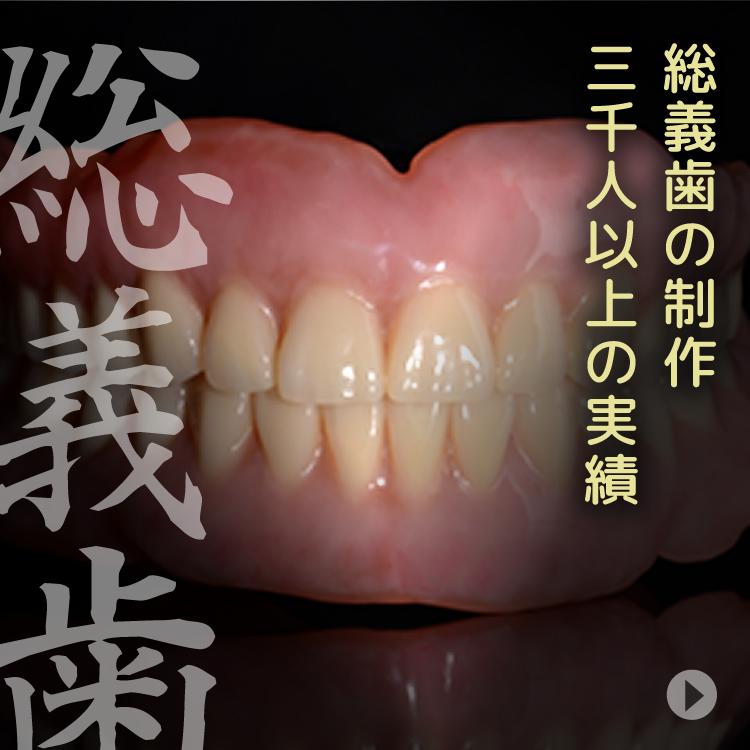総義歯 総義歯の製作三千人以上の実績